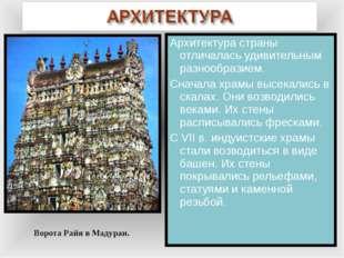 Архитектура страны отличалась удивительным разнообразием. Сначала храмы высек
