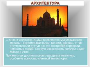 С XIIIв. в искусстве Индии появляются мусульманские мотивы - строятся мавзоле
