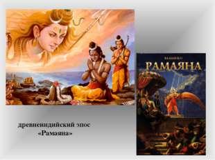 древнеиндийский эпос «Рамаяна»
