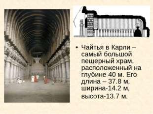 Чайтья в Карли – самый большой пещерный храм, расположенный на глубине 40 м.