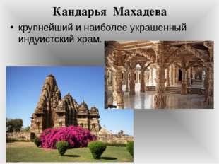 Кандарья Махадева крупнейший и наиболее украшенный индуистский храм.