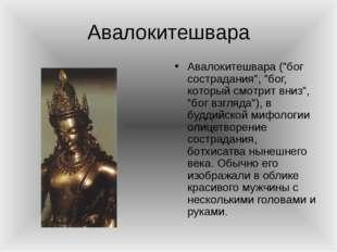 """Авалокитешвара Авалокитешвара (""""бог сострадания"""", """"бог, который смотрит вниз"""""""