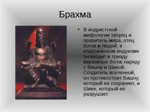 Брахма В индуистской мифологии творец и правитель мира, отец богов и людей; в