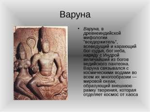 """Варуна Варуна, в древнеиндийской мифологии """"вседержитель"""", всеведущий и караю"""