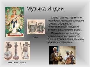 """Музыка Индии Слово """"сангита"""", во многих индийских языках означающее """"музыка"""","""