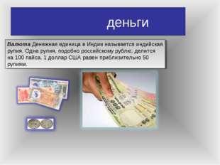 деньги Валюта Денежная единица в Индии называется индийская рупия. Одна рупи