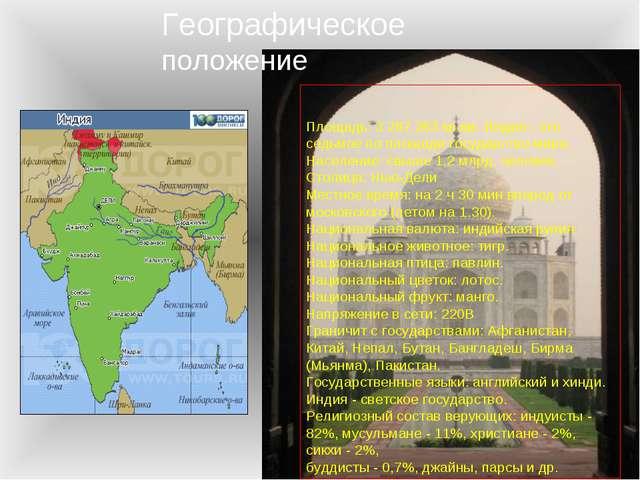 Географическое положение  Площадь: 3 287 263 кв.км. Индия - это седьмое по...