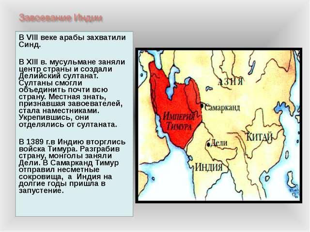 В VIII веке арабы захватили Синд. В XIII в. мусульмане заняли центр страны и...
