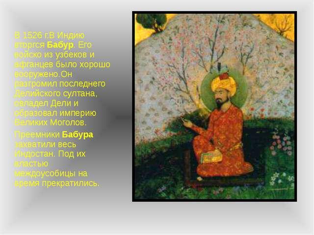 В 1526 г.В Индию вторгся Бабур. Его войско из узбеков и афганцев было хорошо...