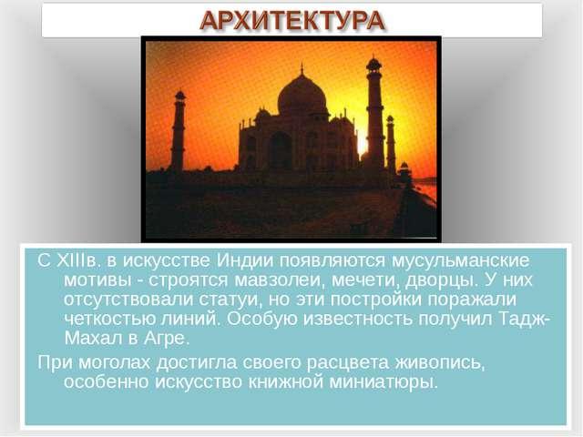 С XIIIв. в искусстве Индии появляются мусульманские мотивы - строятся мавзоле...