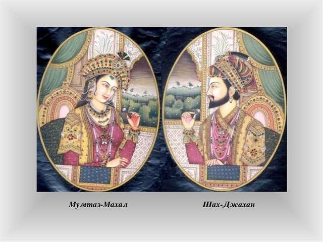 Мумтаз-Махал Шах-Джахан