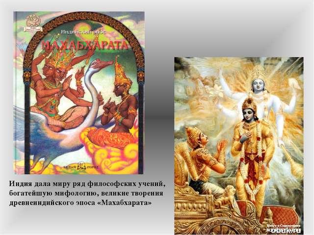 Индия дала миру ряд философских учений, богатейшую мифологию, великие творени...