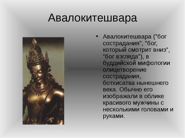 """Авалокитешвара Авалокитешвара (""""бог сострадания"""", """"бог, который смотрит вниз""""..."""
