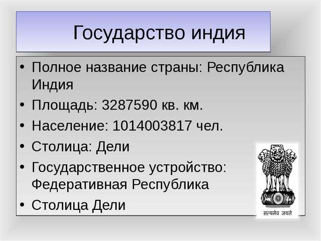 Государство индия Полное название страны: Республика Индия Площадь: 3287590...