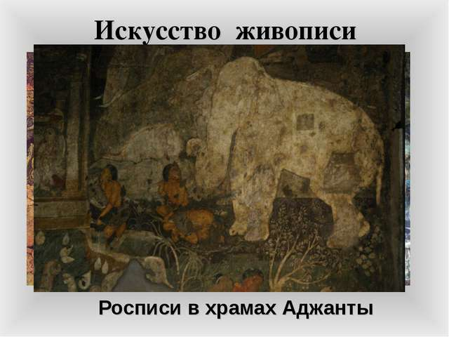 Искусство живописи Росписи в храмах Аджанты