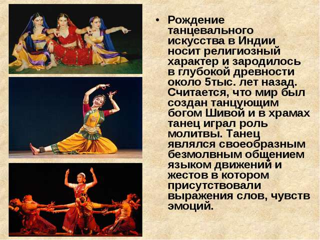 Рождение танцевального искусства в Индии носит религиозный характер и зародил...