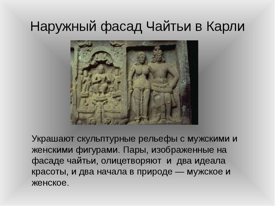 Наружный фасад Чайтьи в Карли Украшают скульптурные рельефы с мужскими и женс...