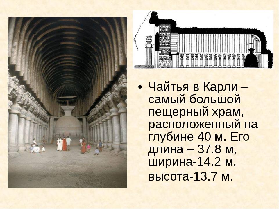 Чайтья в Карли – самый большой пещерный храм, расположенный на глубине 40 м....