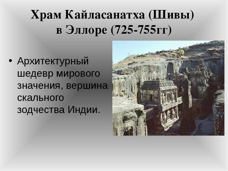 Храм Кайласанатха (Шивы) в Эллоре (725-755гг) Архитектурный шедевр мирового з...