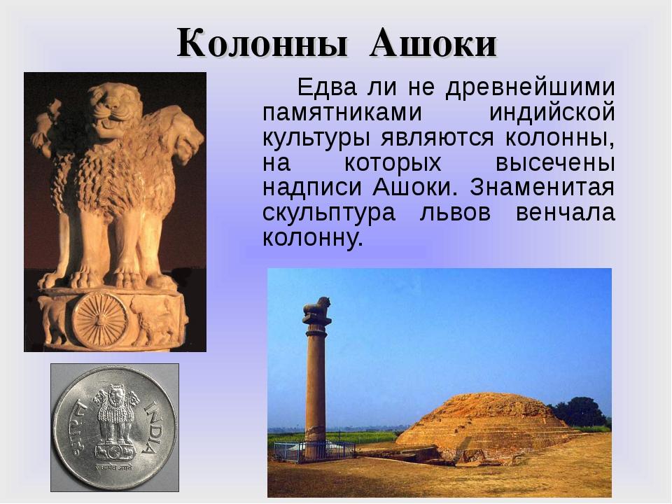 Колонны Ашоки Едва ли не древнейшими памятниками индийской культуры являются...