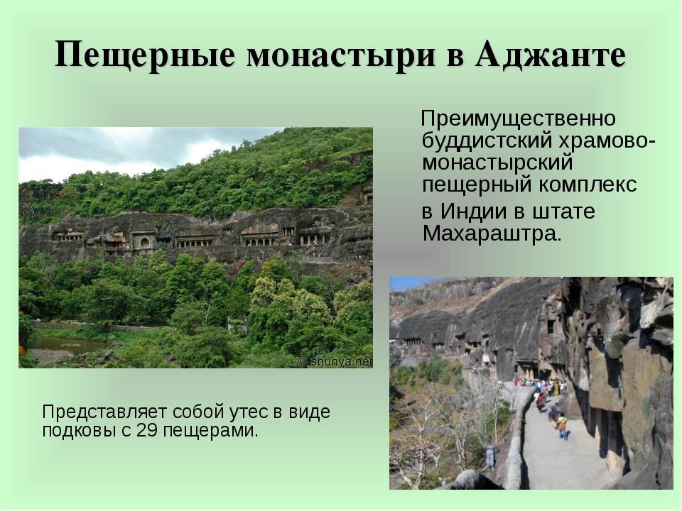 Пещерные монастыри в Аджанте Преимущественно буддистский храмово-монастырский...