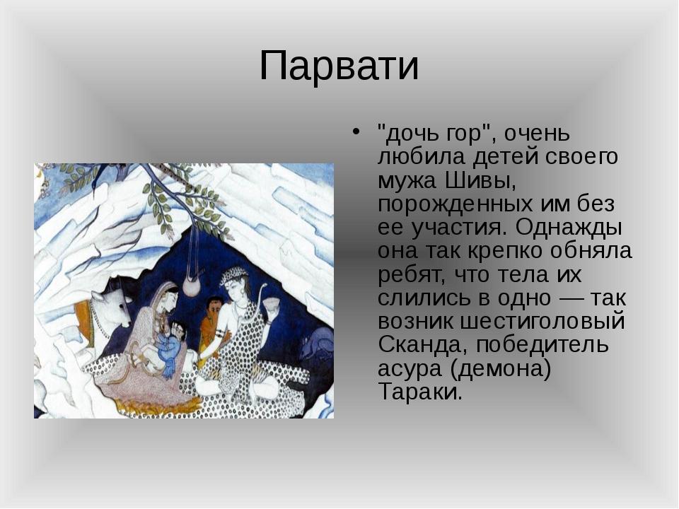 """Парвати """"дочь гор"""", очень любила детей своего мужа Шивы, порожденных им без е..."""