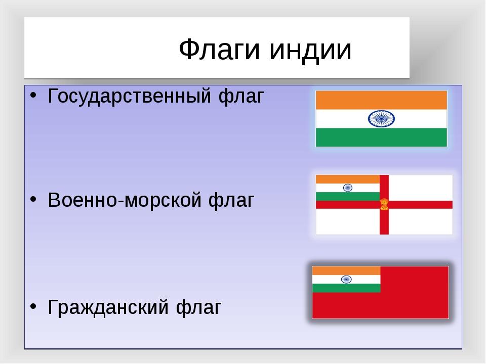 Флаги индии Государственный флаг Военно-морской флаг Гражданский флаг