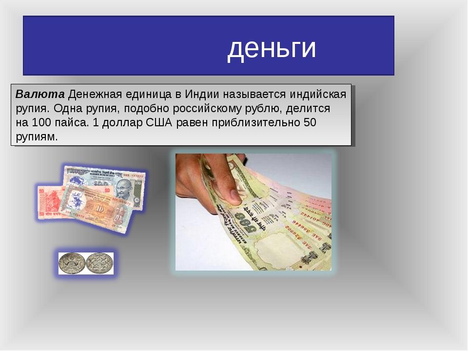 деньги Валюта Денежная единица в Индии называется индийская рупия. Одна рупи...