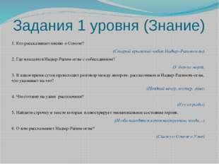 Задания 1 уровня (Знание) 1. Кто рассказывает песню о Соколе? (Старый крымски
