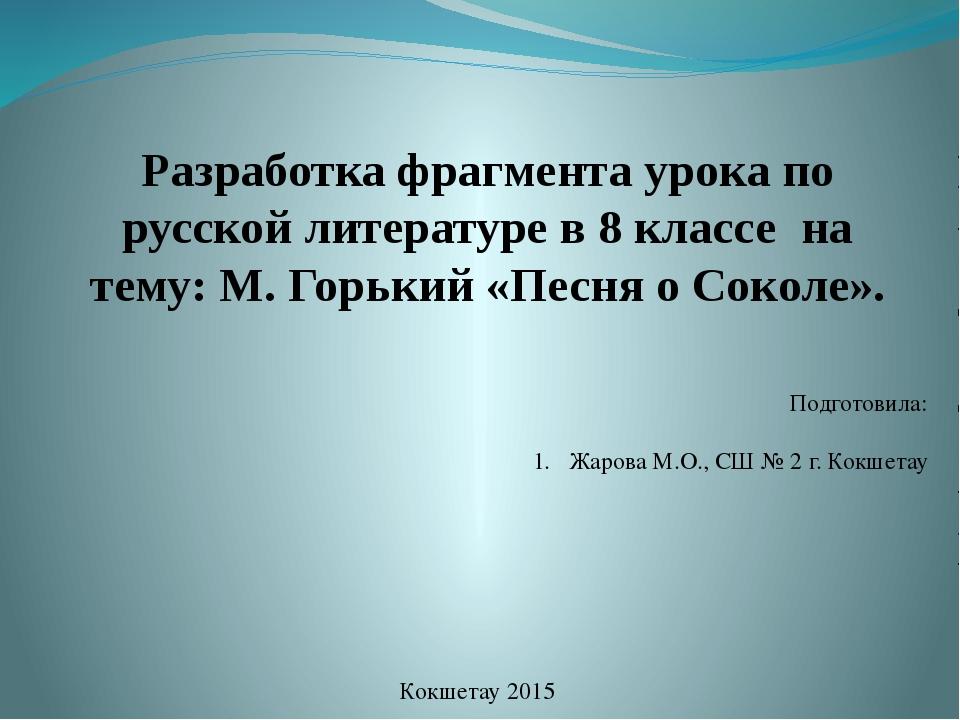 Разработка фрагмента урока по русской литературе в 8 классе на тему: М. Горьк...