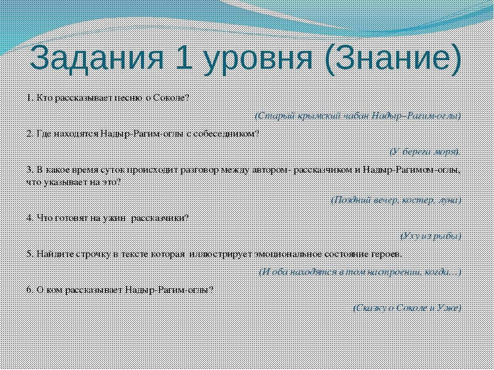 Задания 1 уровня (Знание) 1. Кто рассказывает песню о Соколе? (Старый крымски...