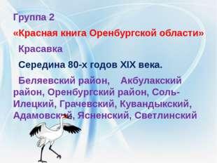 Группа 2 «Красная книга Оренбургской области» Красавка Середина 80-х годов XI
