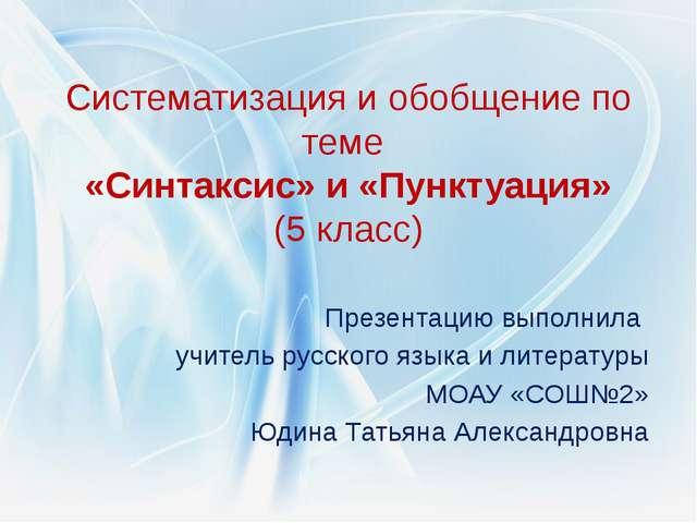 Систематизация и обобщение по теме «Синтаксис» и «Пунктуация» (5 класс) Презе...