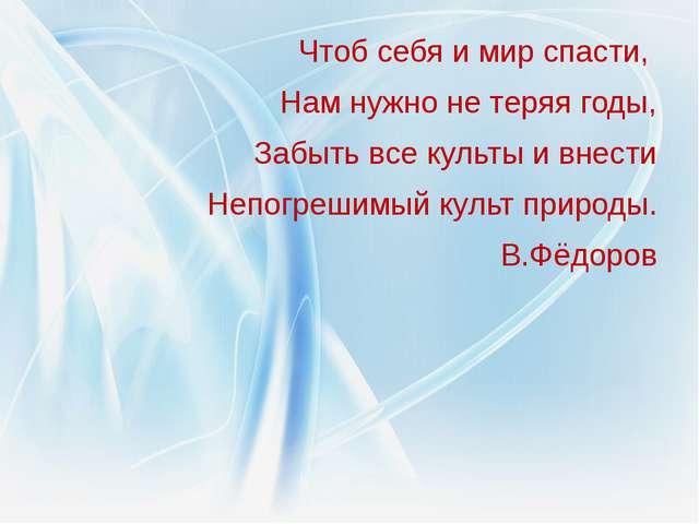 Чтоб себя и мир спасти, Нам нужно не теряя годы, Забыть все культы и внести Н...
