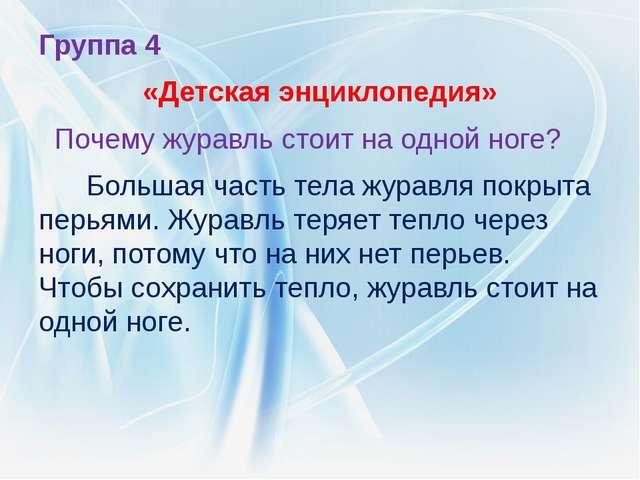 Группа 4 «Детская энциклопедия» Почему журавль стоит на одной ноге? Большая ч...