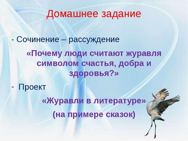 Домашнее задание - Сочинение – рассуждение «Почему люди считают журавля симво...