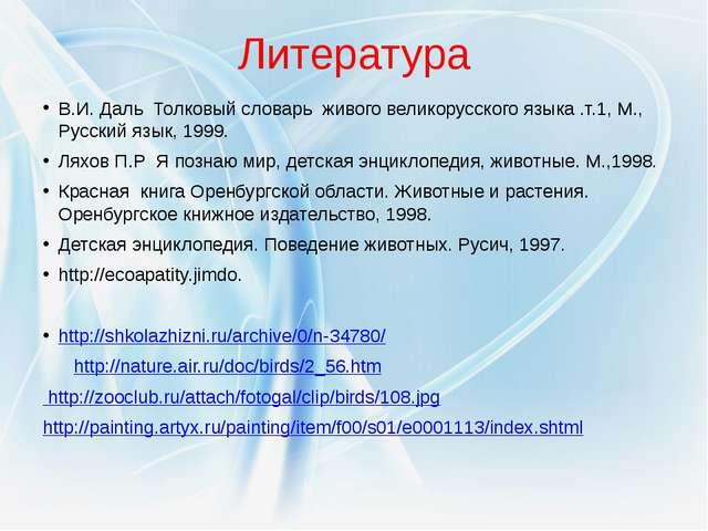 Литература В.И. Даль Толковый словарь живого великорусского языка .т.1, М., Р...