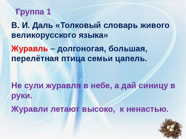 Группа 1 В. И. Даль «Толковый словарь живого великорусского языка» Журавль –...