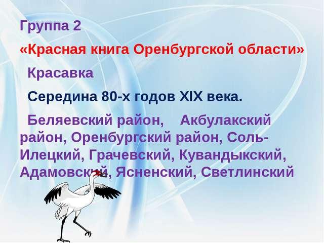 Группа 2 «Красная книга Оренбургской области» Красавка Середина 80-х годов XI...