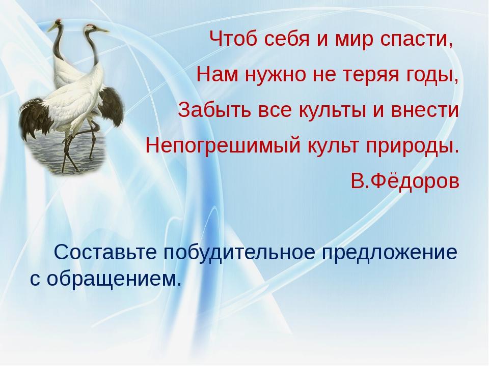 Чтоб себя и мир спасти, Нам нужно не теряя годы, Забыть все культы и внести...