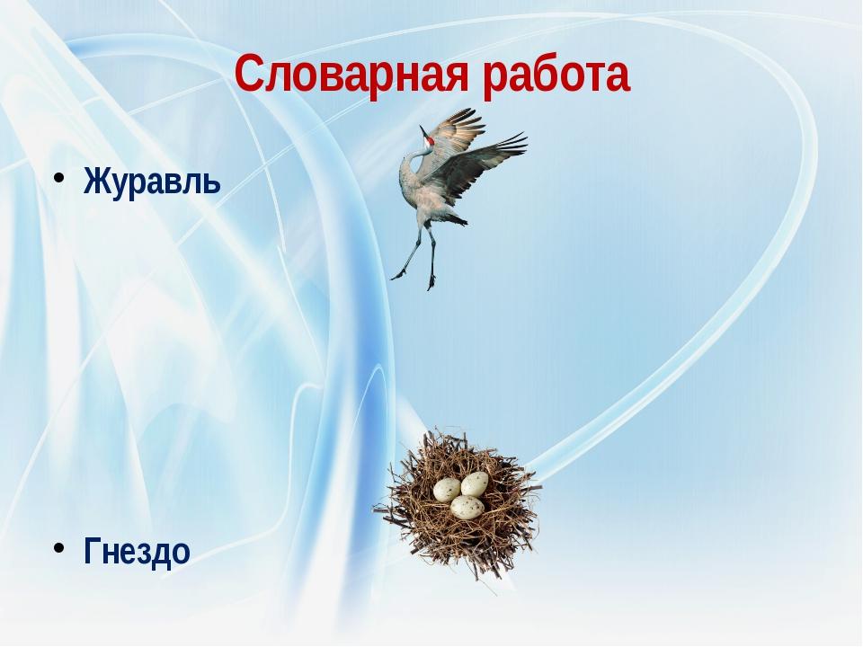 Словарная работа Журавль Гнездо