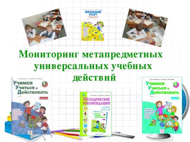 Мониторинг метапредметных универсальных учебных действий