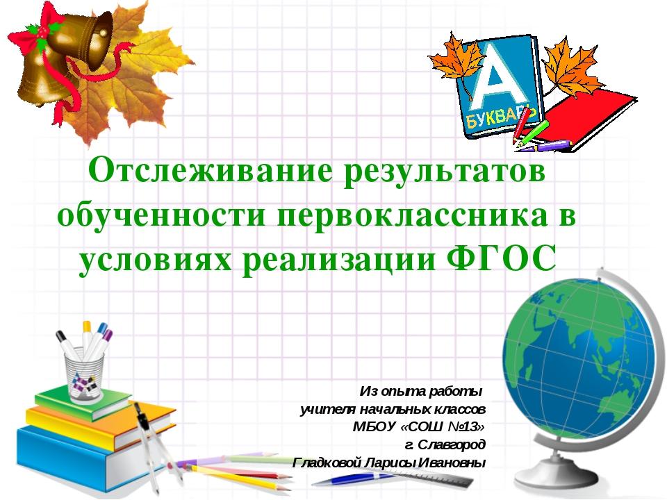 Отслеживание результатов обученности первоклассника в условиях реализации ФГО...