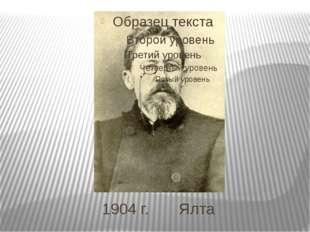 1904 г. Ялта