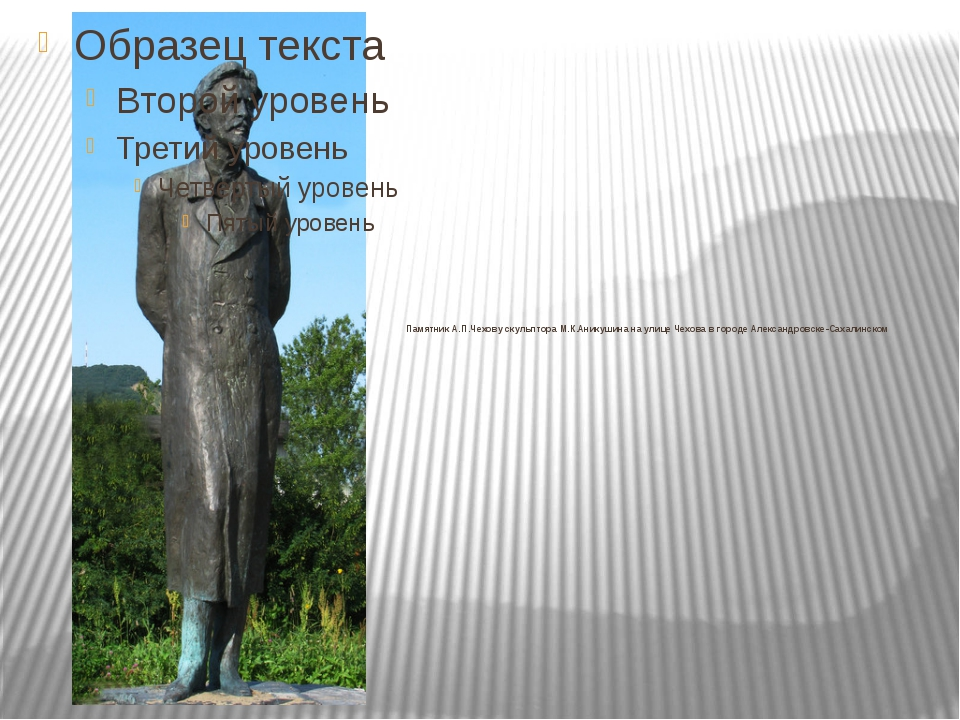 Памятник А.П.Чехову скульптора М.К.Аникушина наулице Чехова вгороде Алексан...