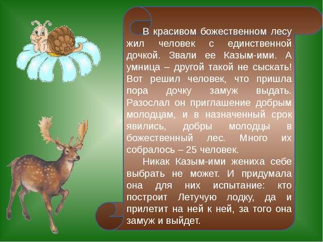 В красивом божественном лесу жил человек с единственной дочкой. Звали ее Каз...