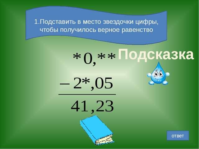 1.Подставить в место звездочки цифры, чтобы получилось верное равенство Подск...