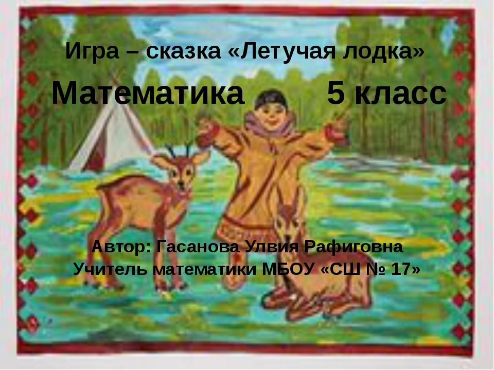 Игра – сказка «Летучая лодка» Математика 5 класс Автор: Гасанова Улвия Рафиго...