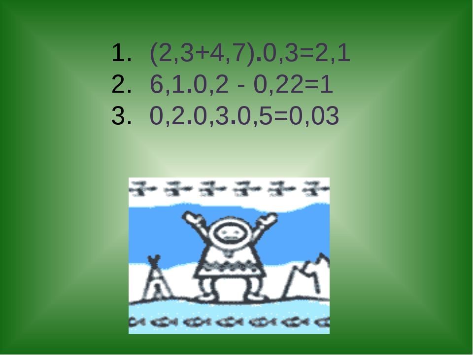 (2,3+4,7).0,3=2,1 6,1.0,2 - 0,22=1 0,2.0,3.0,5=0,03