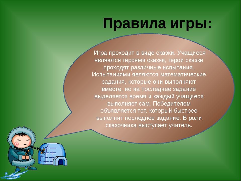 Правила игры: Игра проходит в виде сказки. Учащиеся являются героями сказки,...